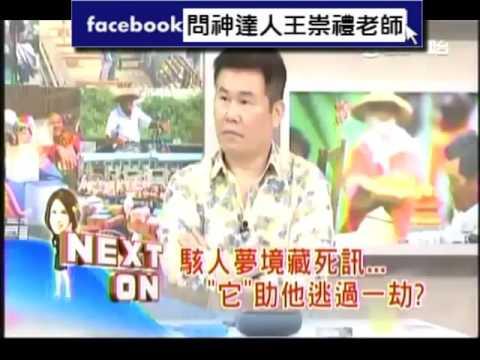 16080354新觀點:王崇禮老師談農曆七月溺水事件