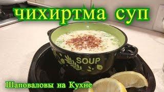 Чихиртма // Грузинский суп //Вкусно и Просто// Грузинский рецепт.