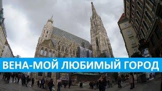 ВЕНА - МОЙ ЛЮБИМЫЙ ГОРОД(Всем привет ! Меня зовут Денис и я снимаю моменты своей жизни в Австрии и загружаю на YouTube ! Если Вам понравил..., 2016-11-26T17:17:59.000Z)