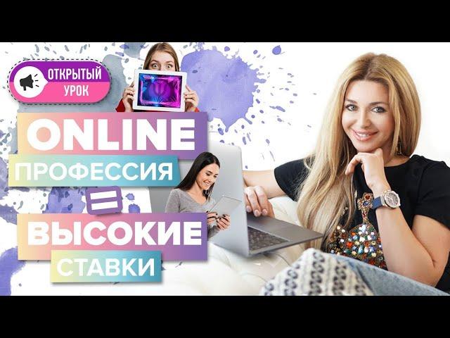 Онлайн профессия=высокие ставки! Все заработают!!