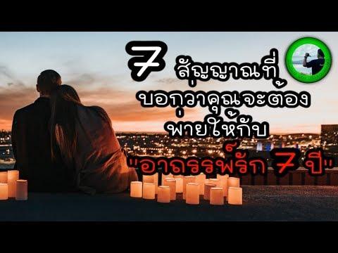7 สัญญาณที่บอกว่า คุณจะต้องพ่ายให้กับ อาถรรพ์รัก 7 ปี EP149 By K.o.o Jo Channel