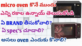 how to choose microwave oven|in telugu|What Kind Of An Oven ShouldIGet? convection microwave or OTG