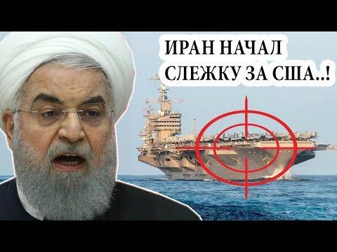Вашингтон ДОИГРАЛСЯ..! Иран начинает ТОТAЛЬHЫЙ контpoль Американцев!