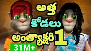 Telugu Mit...