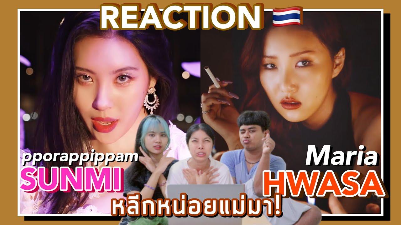 แม่ชนกันตู้ม!!! | SUNMI(선미) _ pporappippam(보라빛 밤) + Hwa Sa(화사) _ Maria(마리아) [ MV THAI REACTION ]