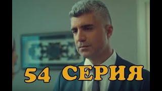 Невеста из Стамбула 54 серия - дата выхода на русском языке