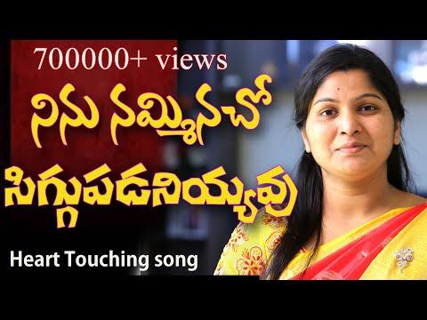 Telugu christian song { Ninu Naminacho } By Sis. Nissy Paul