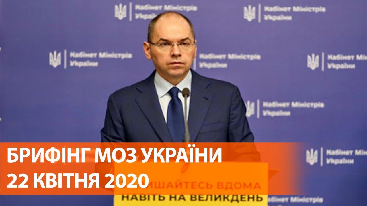 Коронавирус в Украине 22 апреля | Брифинг о мерах по противодействию распространения инфекции