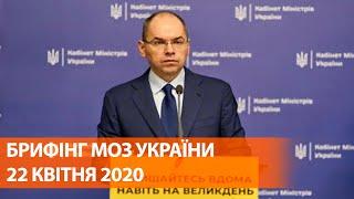 Коронавирус в Украине 22 апреля Брифинг о мерах по противодействию распространения инфекции