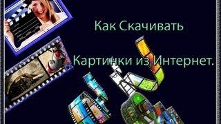 Создание Видео. Как Скачивать Картинки из Интернет.(Сегодня я хочу рассказать Вам, КАК Правильно Скачивать Картинки из интернет! Есть много сервисов и програм..., 2013-05-13T03:57:56.000Z)