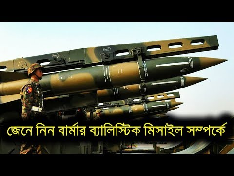 Myanmar Army Tactical Ballistic Missile | মায়ানমারের মিসাইল, বাংলাদেশের জন্য কি উদ্বেগ?