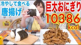 vermillionvocalists.com - 【MUKBANG】 IS THE Cold Fried Chicken Tasty ??? + Huge Rice Ball!! [10386kcal] [CC Available]