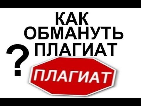 антиплагиату нет отзывы - фото 10
