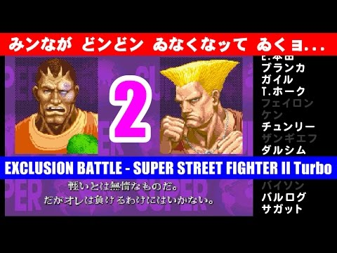 [2/4] EXCLUSION BATTLE - SUPER STREET FIGHTER II Turbo/スーパーストリートファイターII X