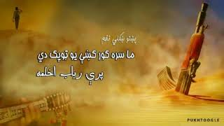 pashto classical rabab 2018