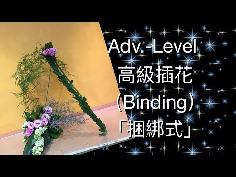 B162 Binding skill in Flower Arrangement 捆綁式插花技巧