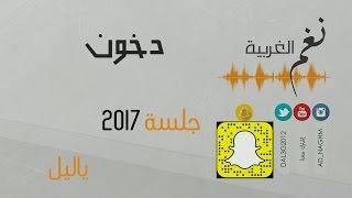 ياليل دخون جلسة 2017 حصريا