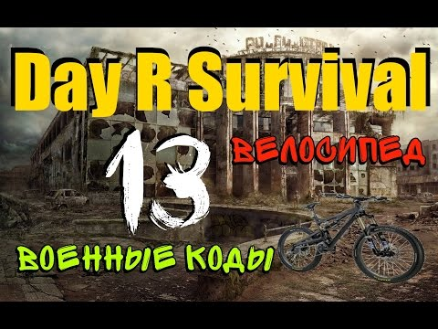 Day R Survival #13 Велосипед и военные коды | Evgen GoUp