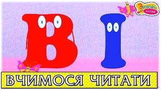 Вчимося читати склади з буквою І - читання по складах українською