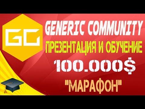Generic Community: Стратегия