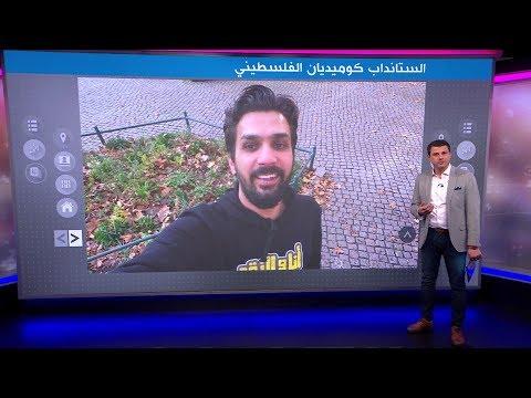من الفيسبوك الى مسارح العالم قصة الكوميديان الفلسطيني علاء أبو دياب  - 17:59-2019 / 12 / 2