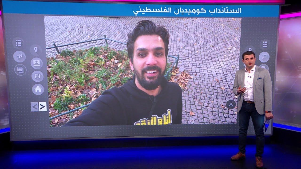 من الفيسبوك الى مسارح العالم قصة الكوميديان الفلسطيني علاء أبو دياب