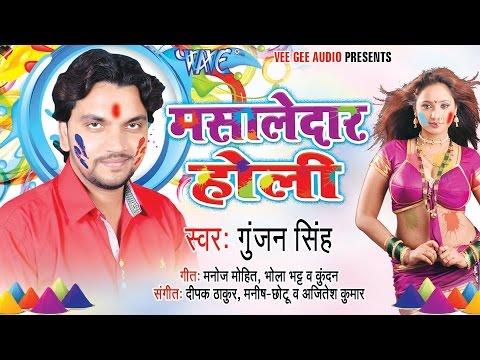 Masaledar Holi - Gunjan Singh - Video JukeBOX - Bhojpuri Hit Holi Songs 2015 HD