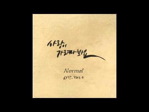[kpop]노말Normal 사랑이 가려나 봐요 Instrumental