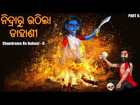 ନିଦ୍ରାରୁ ଉଠିଲା ଡାହାଣୀ   Chandrama Re Dahani   PART 6   Pishachini Odia Stories   Odia Stories   Odia