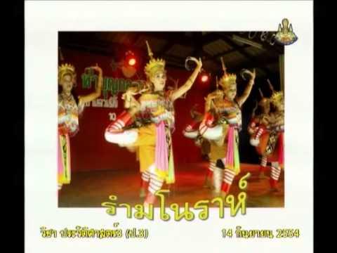 060 P3his 540914 C historyp 3 ประวัติศาสตร์ป 3 วัฒนธรรมประเพณี ภาคใต้ เช่น รำ มโนราห์  หนังตะลุง