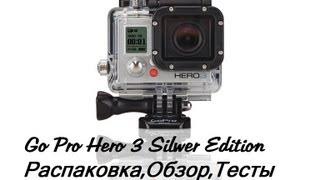 GoPro Hero 3 Silver Edition Розпакування Огляд Тести зйомки ТехОбзор#4