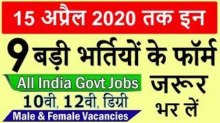 Sarkari Result 2020 Vacancy | Sarkari Result 2020 Online form | Free Job Alert 2020