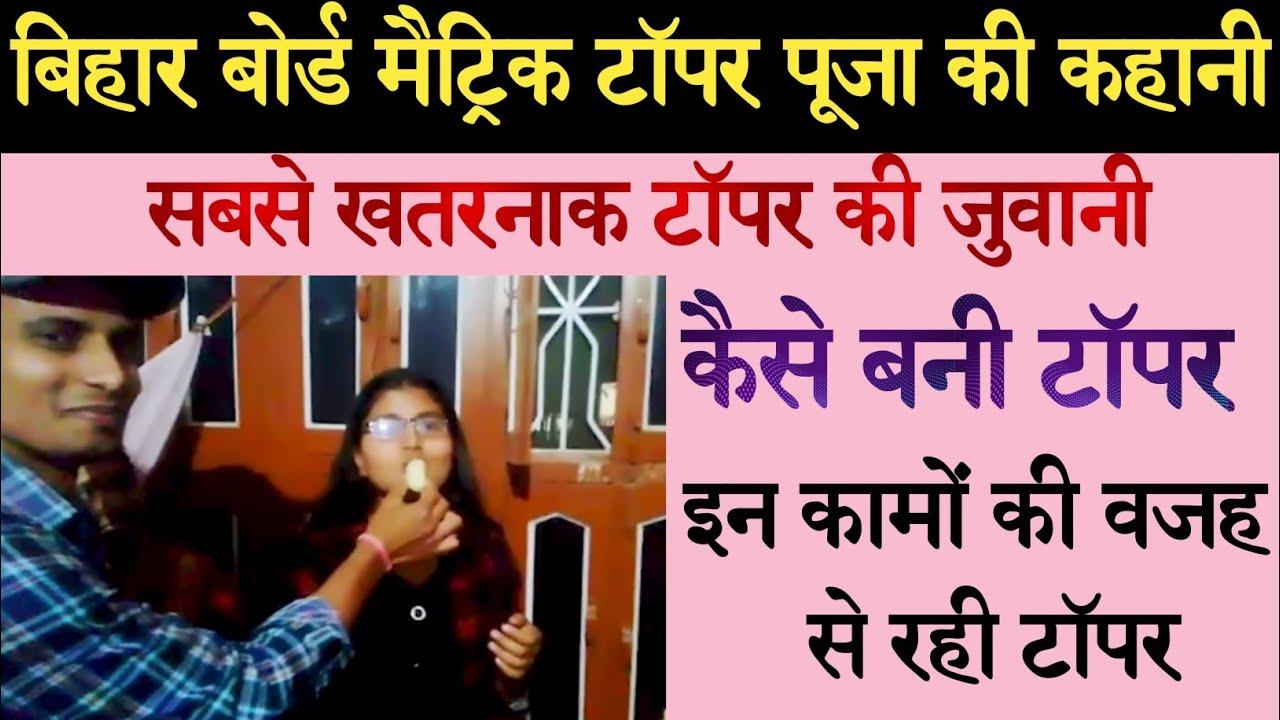 Download बिहार बोर्ड मैट्रिक टॉपर पूजा का जबरदस्त Interview || Bihar Board Matric topper || topper interview