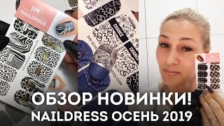 Новинка осень 2019 Naildress