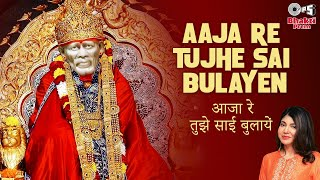 Aaja Re Tujhe Sai Bulayen with Lyrics - Alka Yagnik - Saibaba Bhajan - Sing Along