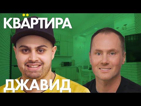 КВАРТИРА ДЖАВИДА!