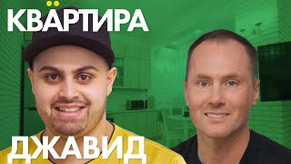 Download КВАРТИРА ДЖАВИДА! Mp3 and Videos