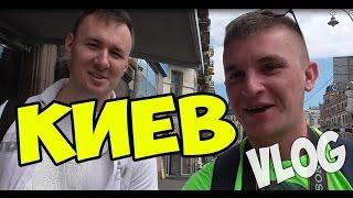 VLOG: Мы в Киеве! ► Андрей Чехменок ►