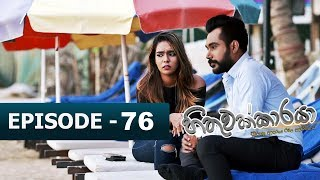Hithuwakkaraya | Episode 76 | 15th January 2018 Thumbnail