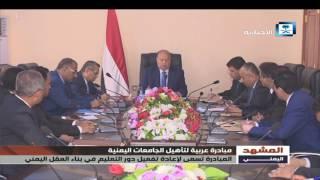 تقرير المشهد اليمني - مبادرة عربية لإعادة دور التعليم في اليمن