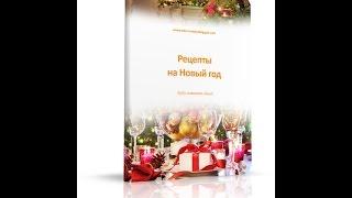 Книга Рецепты на Новый год