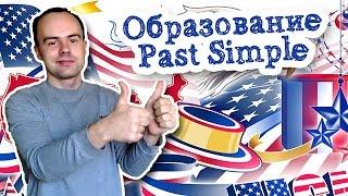 Образование Past Simple в английском языке Простое прошедшее время