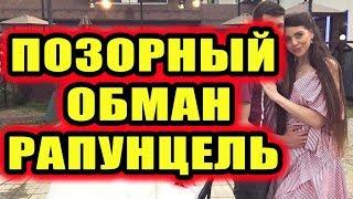 Дом 2 новости 27 мая 2018 (27.05.2018) Раньше эфира
