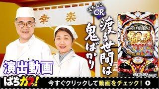 パチンコ・パチスロ情報サービス「ぱちガブッ!」が紹介する導入前の機...