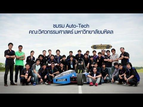 ฉายแวว [by Mahidol] ซีรีย์ งานวิจัยนักศึกษา : วิศวะนักแข่งรถ