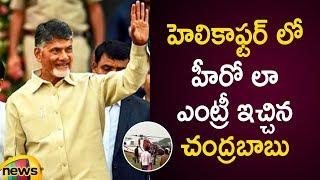 Chandrababu Naidu Grand Entry From Helicopter In West Bengal | AP Political News | Mango News
