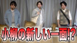 【新感覚】服似合わせない王やってたら衝撃の事実発覚した...