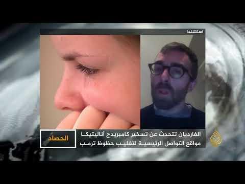 الحصاد-كامبريدج أناليتيكا-تداعيات تقرير القناة 4  - نشر قبل 13 دقيقة