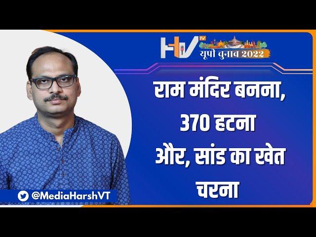 UP Assembly Elections 2022 EP 6 यूपी चुनाव में मतदान : राम मंदिर बनना, 370 हटना और सांड का खेत चरना