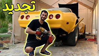 تجديد عضلات الكورفت بالكامل! Corvette1980